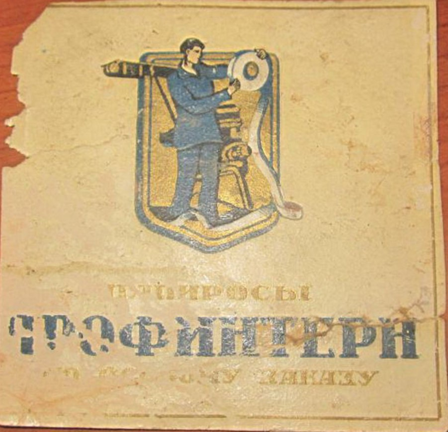 Папиросы Трофинтерн