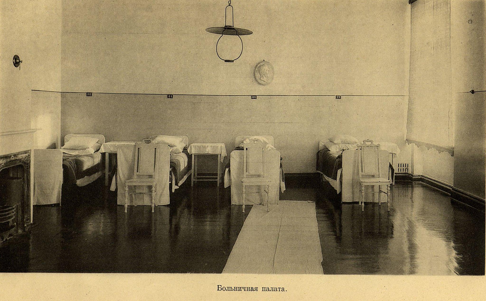 15. Больничная палата