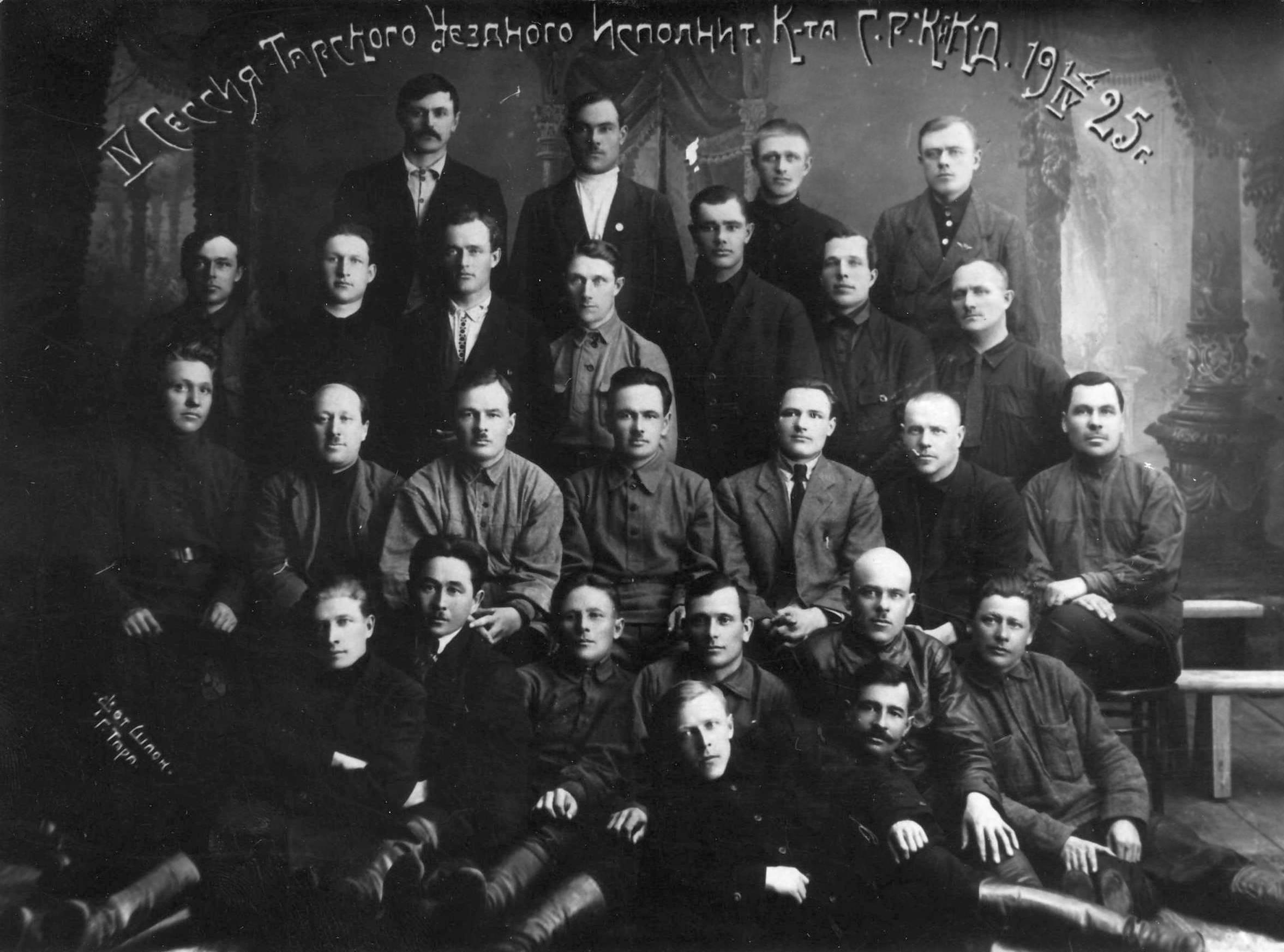 1925. 4 сессия Тарского Уездного Исполнительного Комитета ГРККД