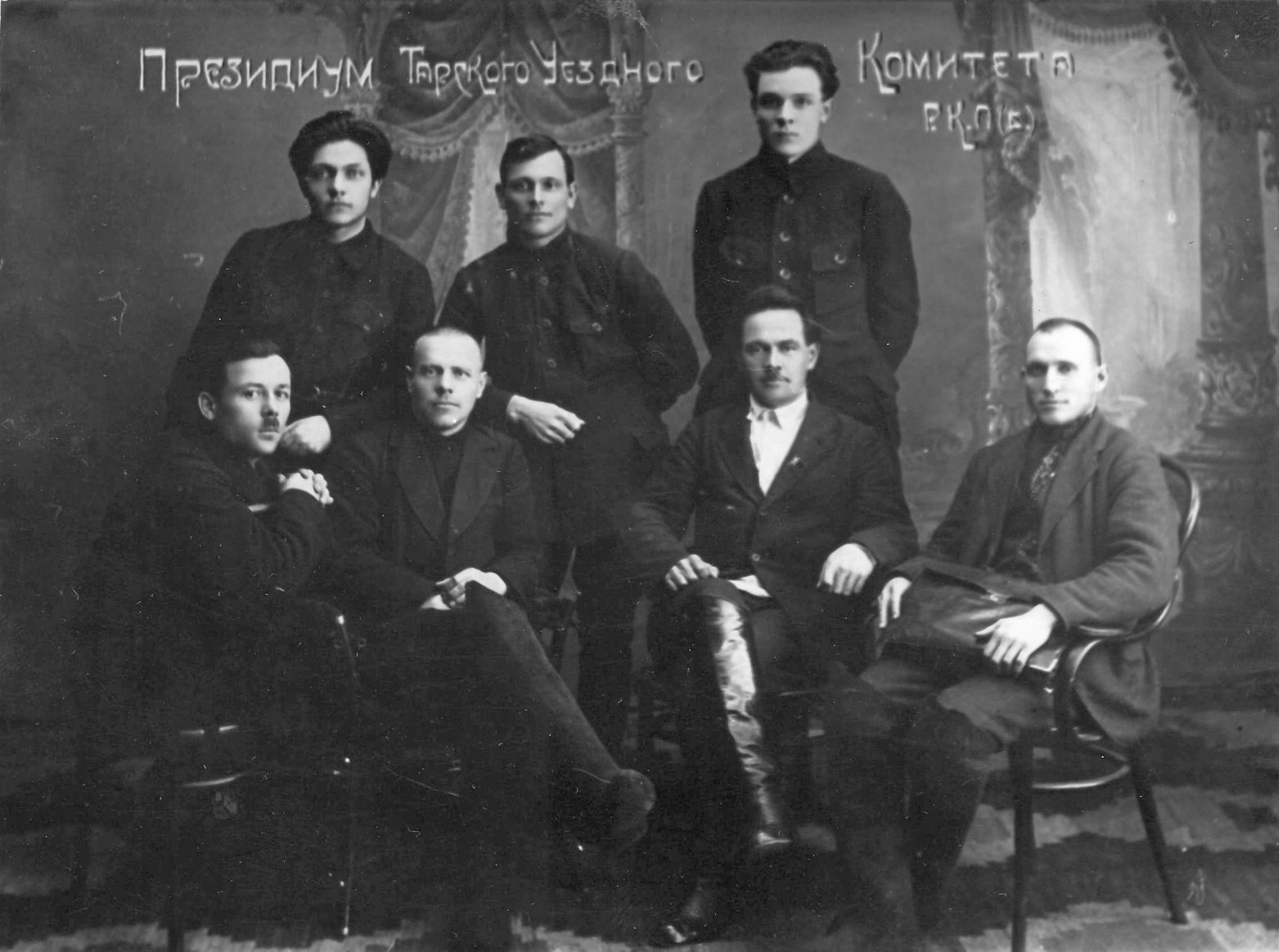 1925. Президиум Тарского Уездного Комитета ВКП(б)