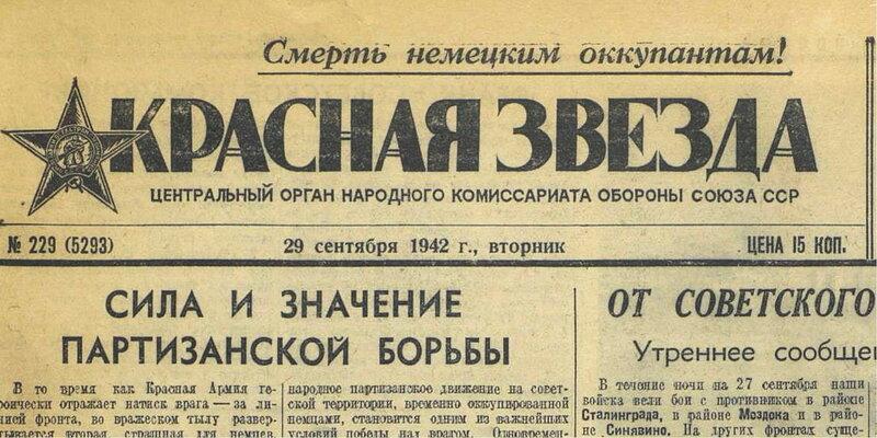 «Красная звезда», 29 сентября 1942 года