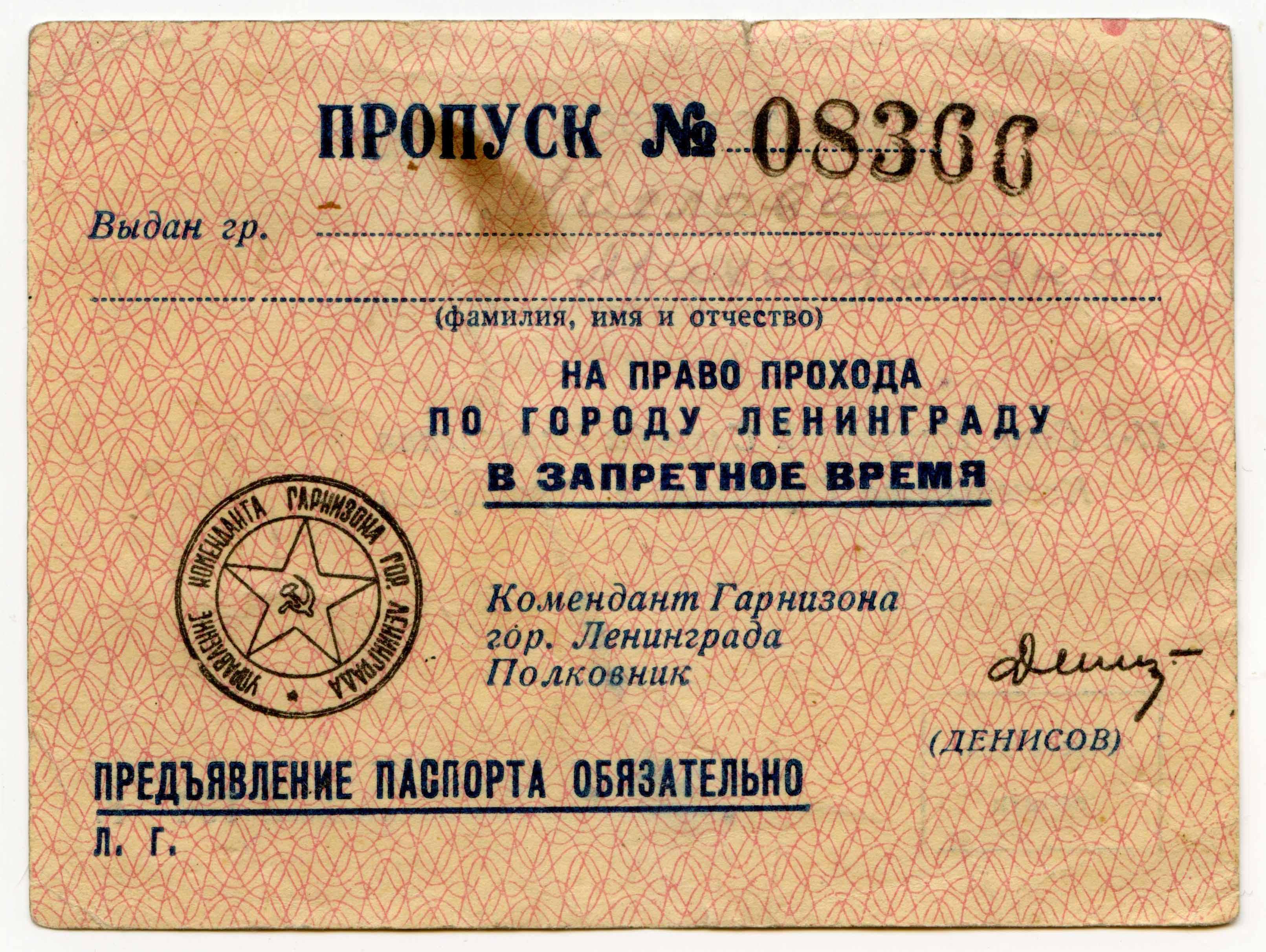 Пропуск_блокадного_Ленинграда_1943_аверс.jpg