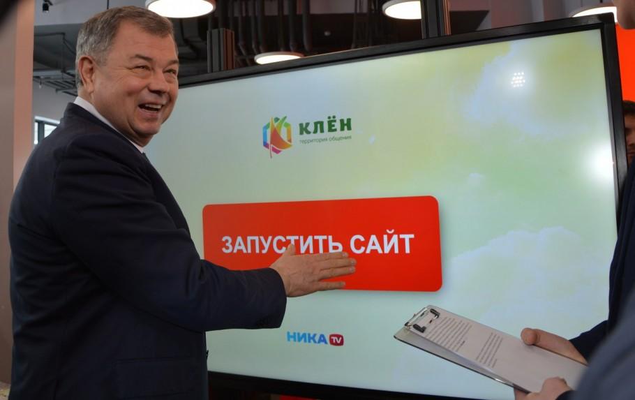 В Калуге стартовал интернет-проект «Клён»
