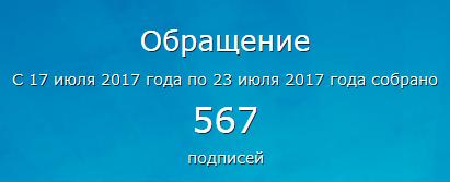 Обращение Форума Свободной России (июль 2017г.)