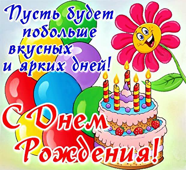 Как ярко поздравить с днём рождения подругу