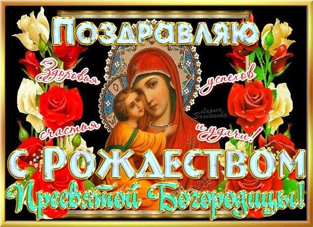 21 сентября. Рождество Пресвятой Богородицы. С праздником