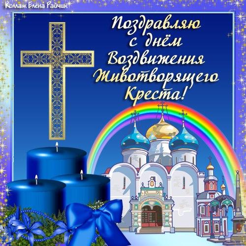 Крестовоздвижение. С праздником. Храм и радуга открытки фото рисунки картинки поздравления