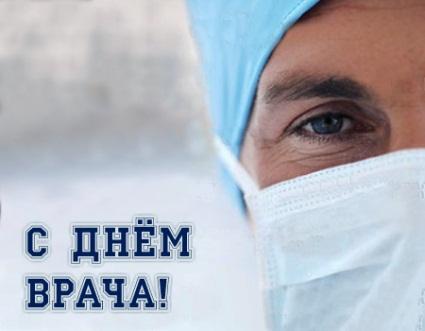 С Международным днем врача. Доктор