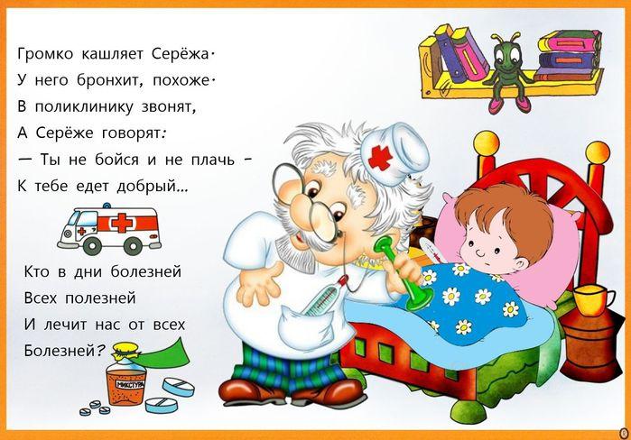 С Международным днем врача. Доктор смотрит ребенка