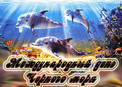 День Черного моря. Поздравляем