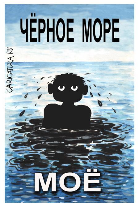 Плакат Чёрное море моё, художник Александр Санин