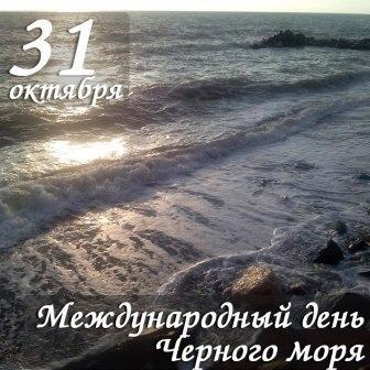 Международный день Чёрного моря открытки фото рисунки картинки поздравления