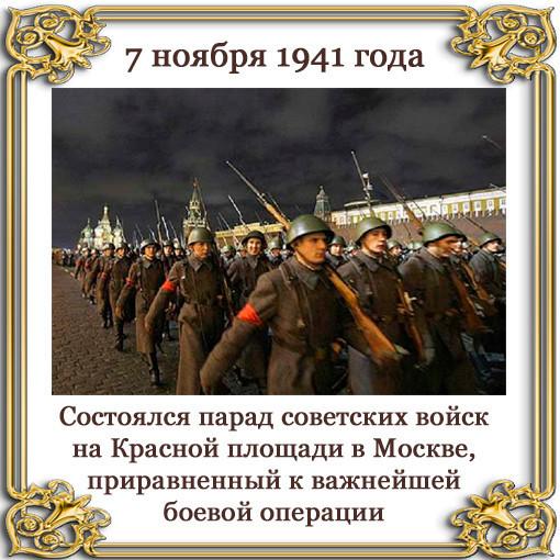 7 ноября 1941 г. Парад на Красной площади
