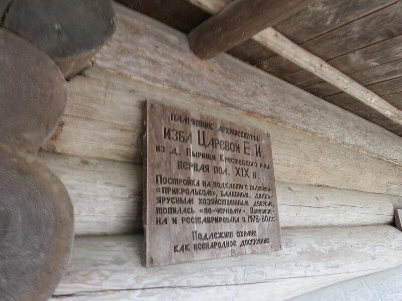 Изба Царевой. Витославлицы в Великом Новгороде