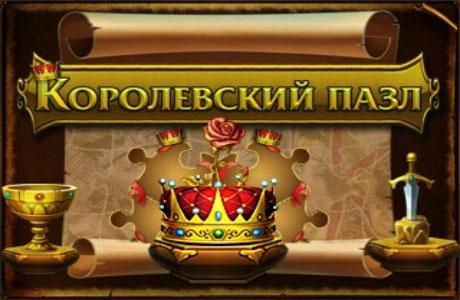 Королевский пазл