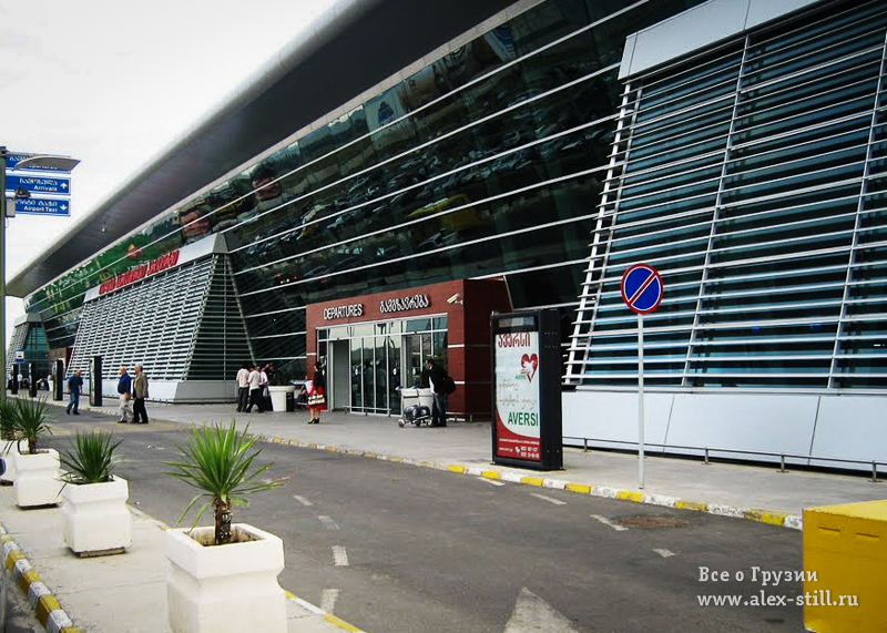 Терминал аэропорта Тбилиси