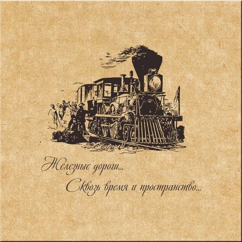 Поздравления юбиляра железнодорожника