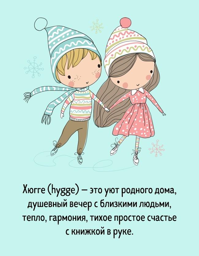 © depositphotos     ВДании есть популярное слово « hygge », аналог которого встр
