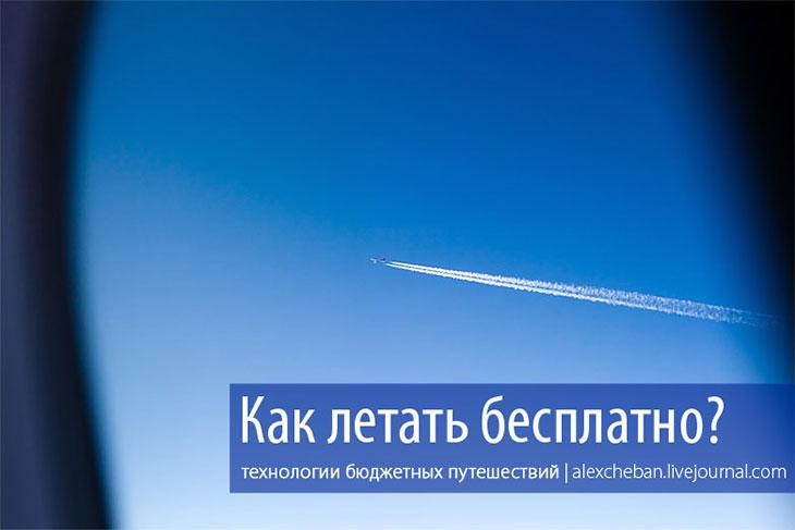 Авиакомпании-дискаунтеры: как летать бесплатно? (50 фото)
