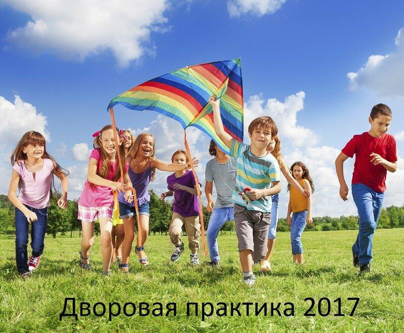 заключительный день Дворовой площадки