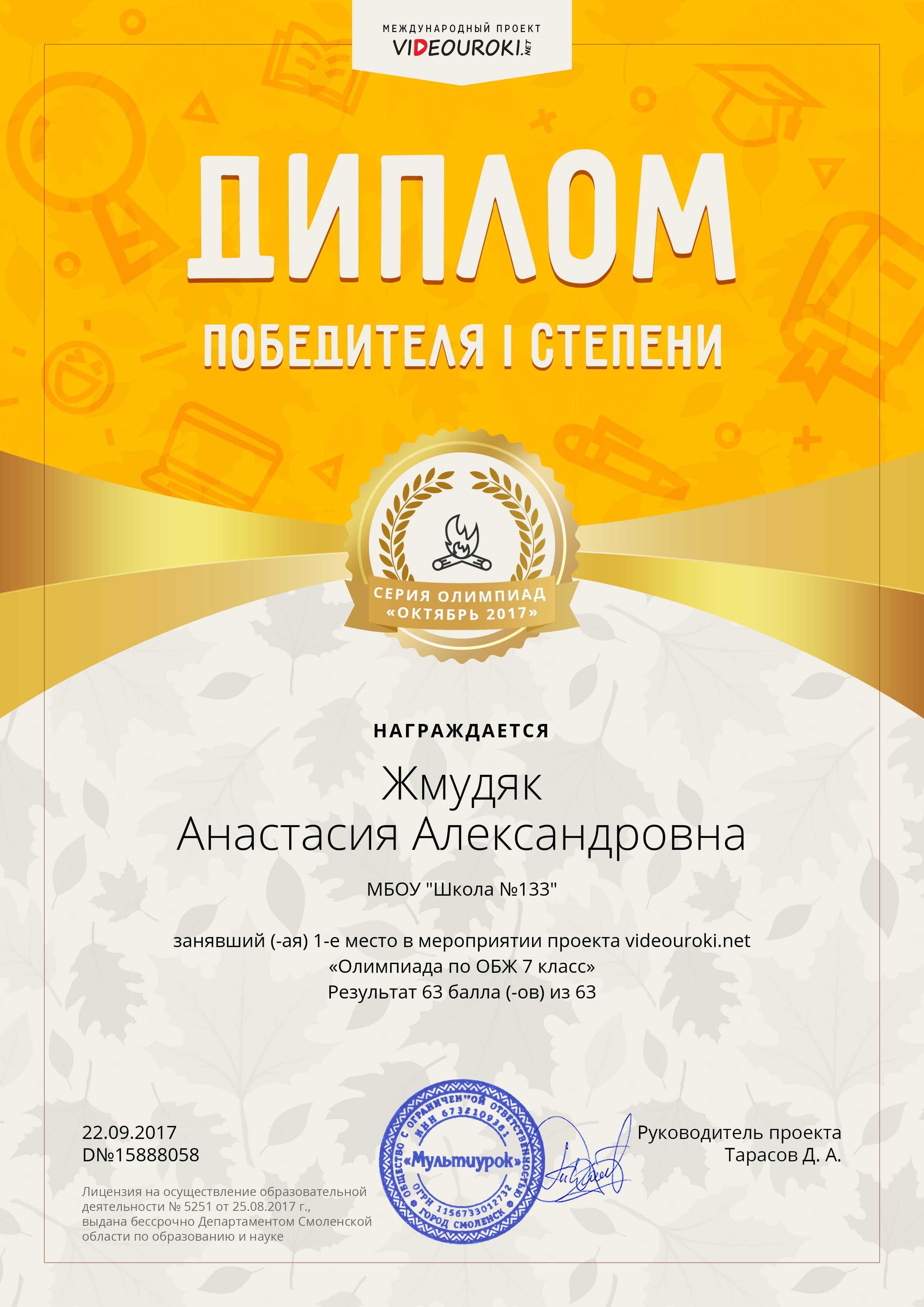 33791917. 15888058-Жмудяк Анастасия Александровна.png