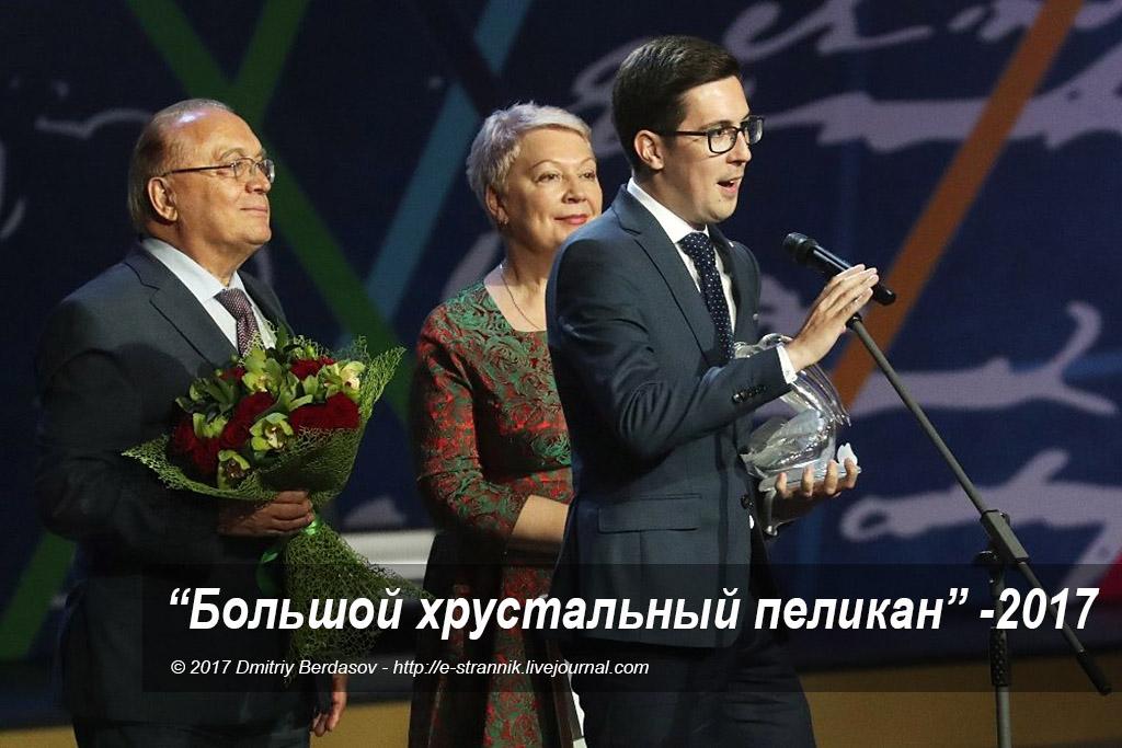 """""""Большой хрустальный пеликан"""" -2017"""