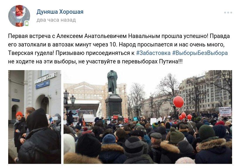 Забастовка Навального 28.01.2018 - 64