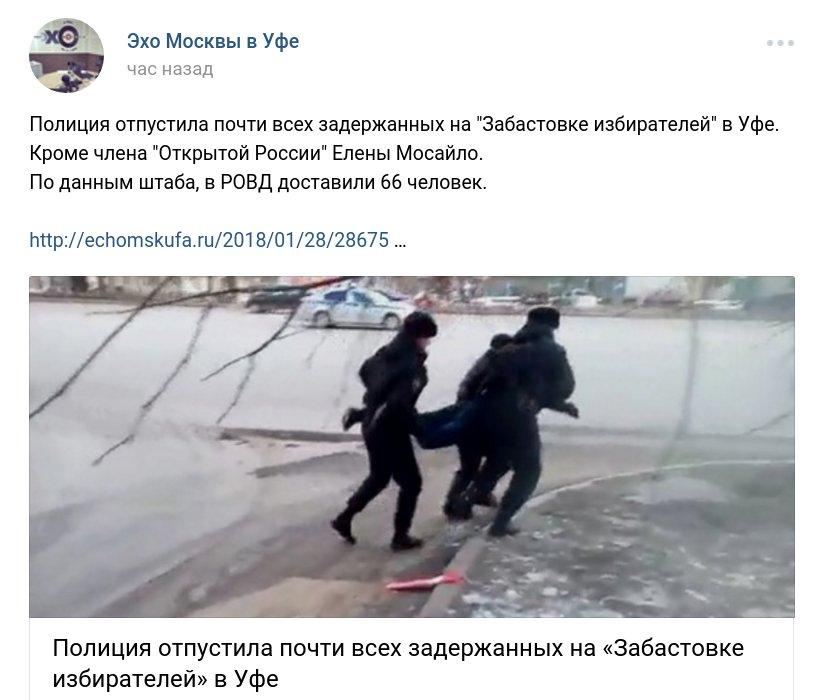 Забастовка Навального 28.01.2018 - 84