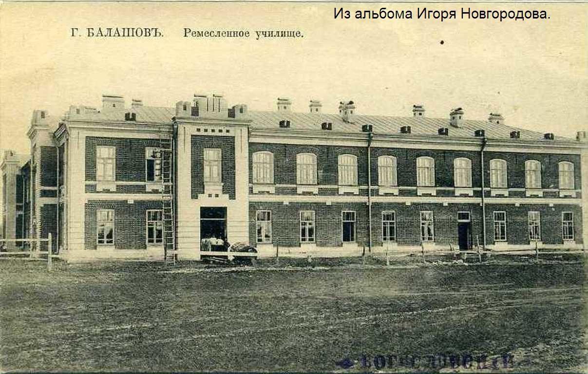 Ремесленное училище