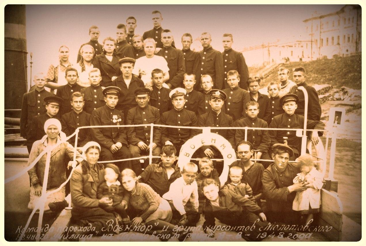 1948. Команда парохода Военмор и группа курсантов