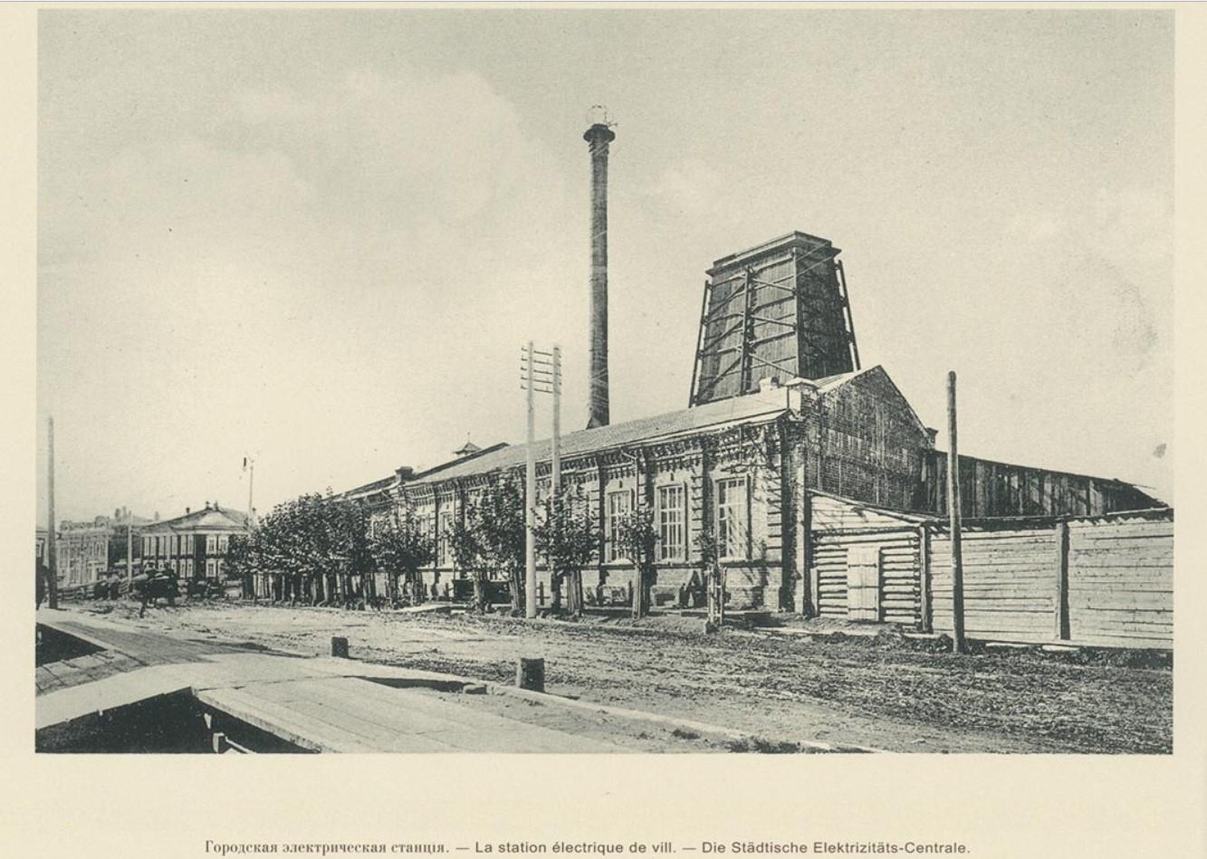 66. Городская электрическая станция