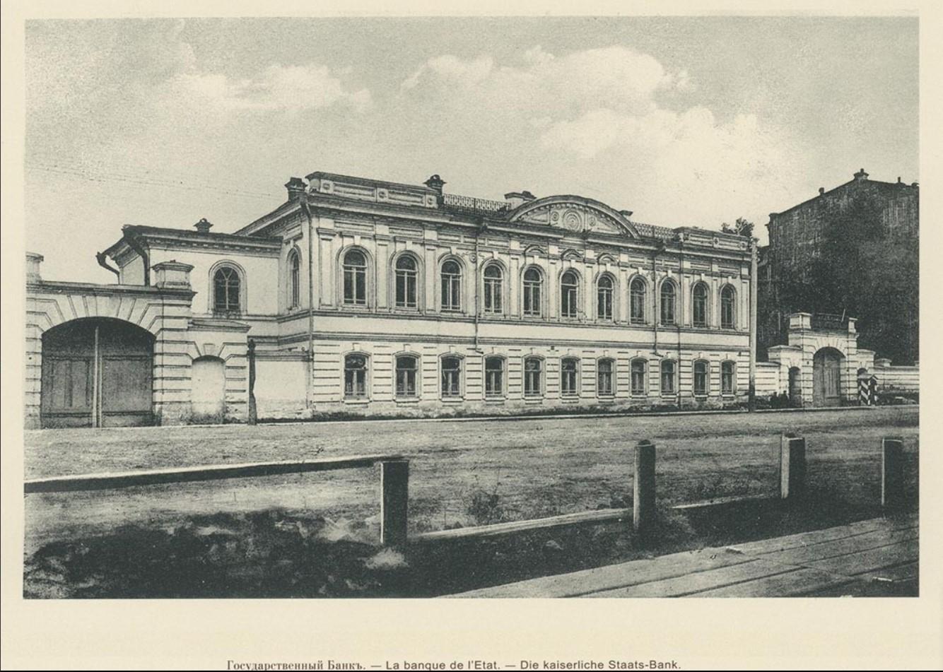 92. Государственный банк