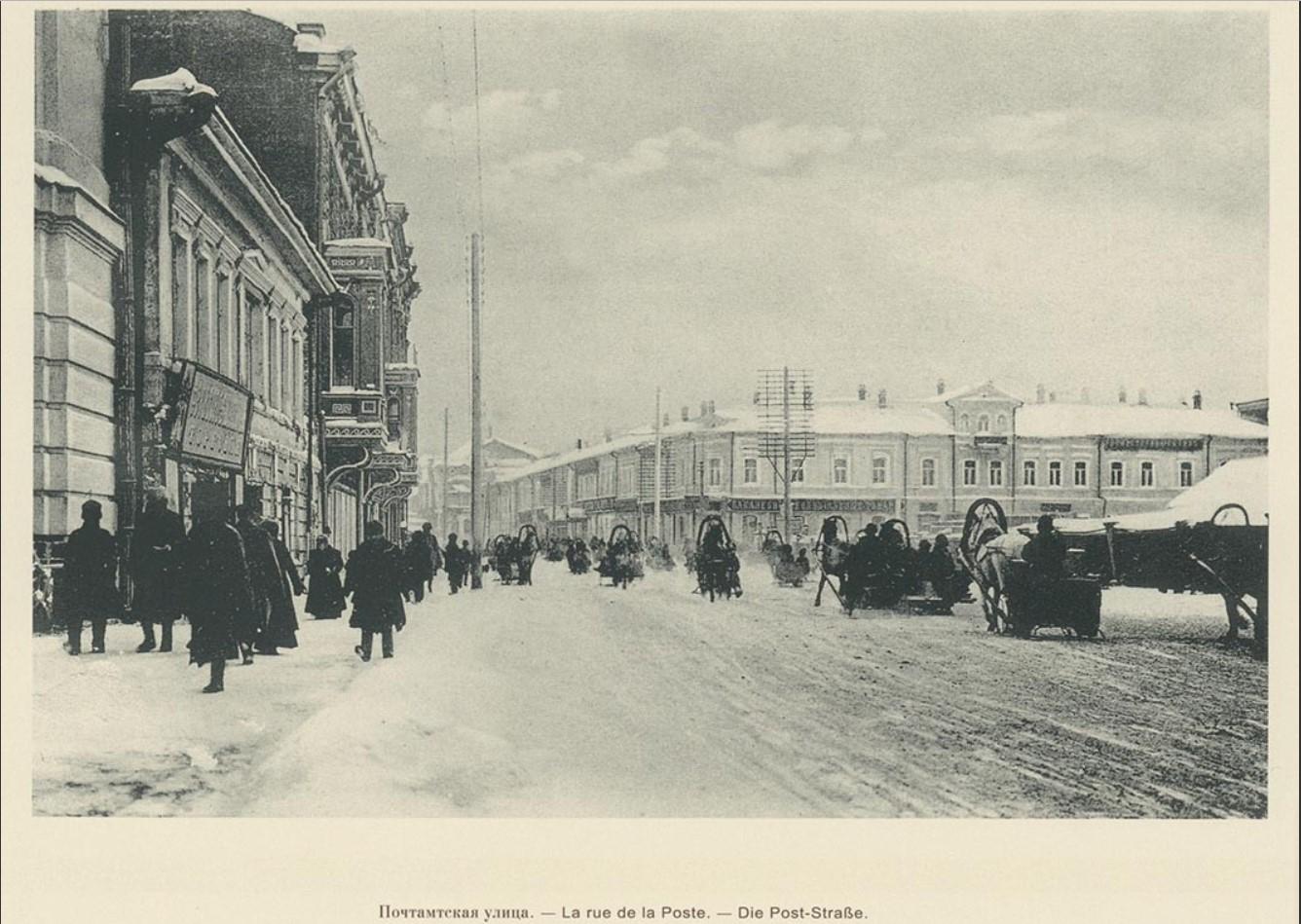 98. Почтамтская улица