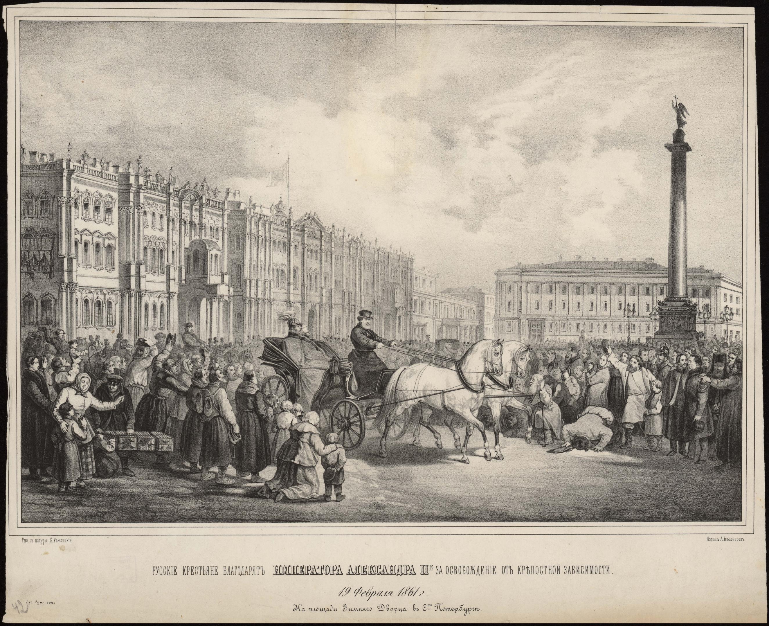 1861. Русские крестьяне благодарят императора Александра II за освобождение от крепостной зависимости 19 февраля