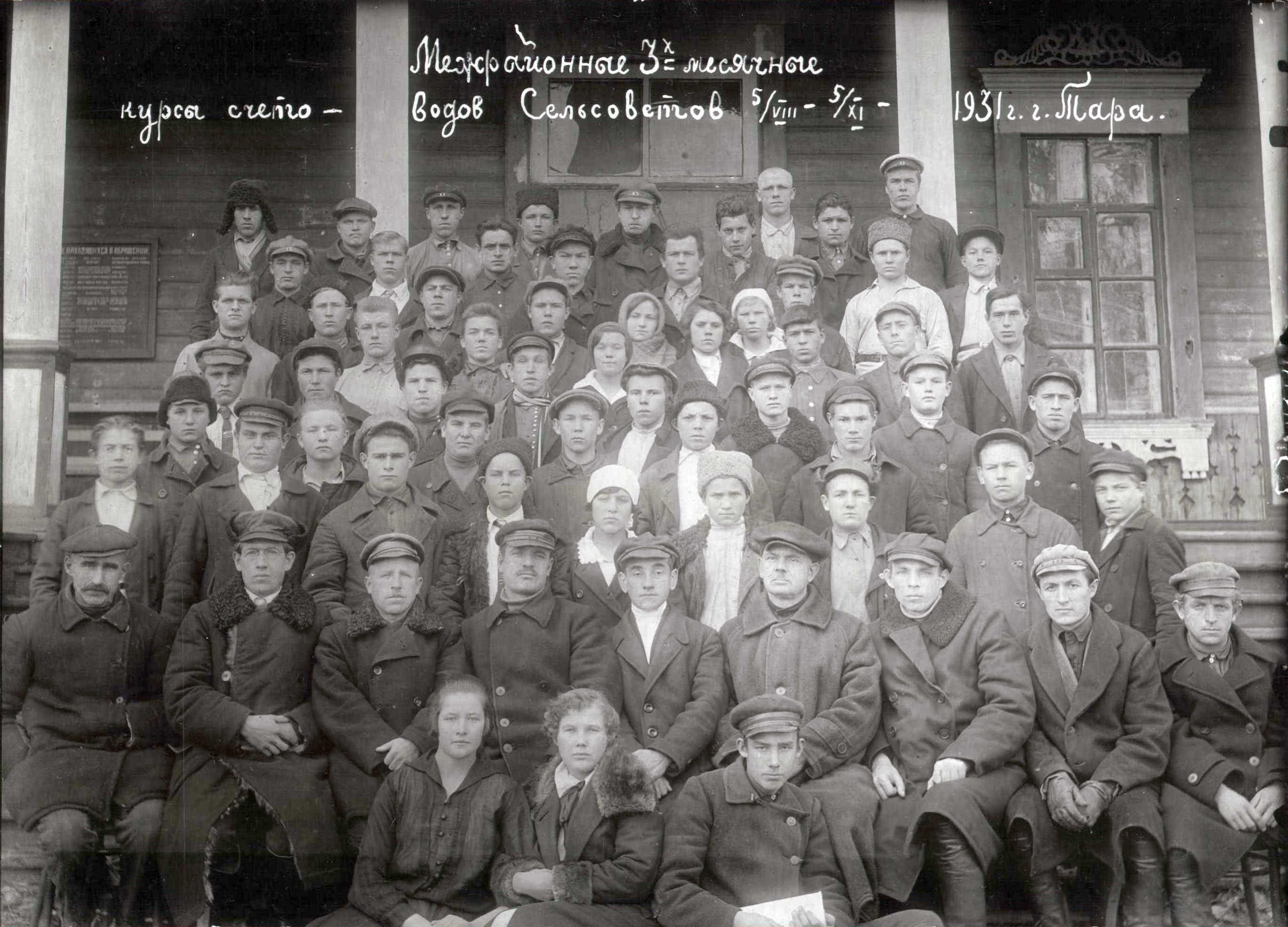 1931. Межрайонные трехмесячные курсы счетоводов Сельсоветов. 5 августа - 5 ноября