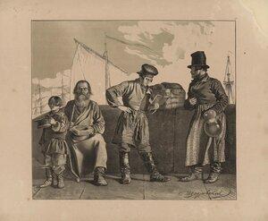 15 а. Нищий с сыном, посыльный из лавки, продавец кваса