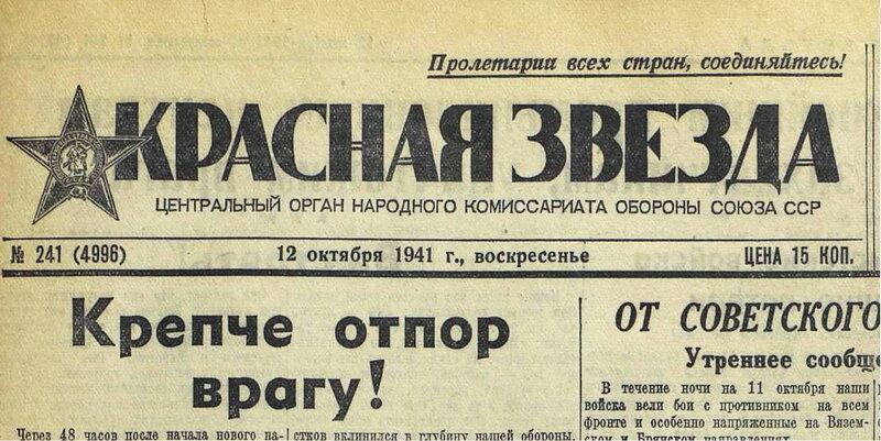 «Красная звезда», 12 октября 1941 года