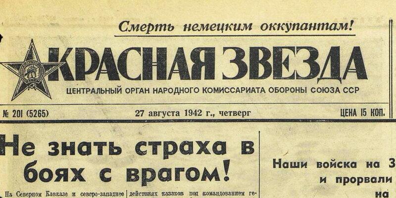 «Красная звезда», 27 августа 1942 года