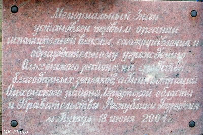 Мемориальная доска 2