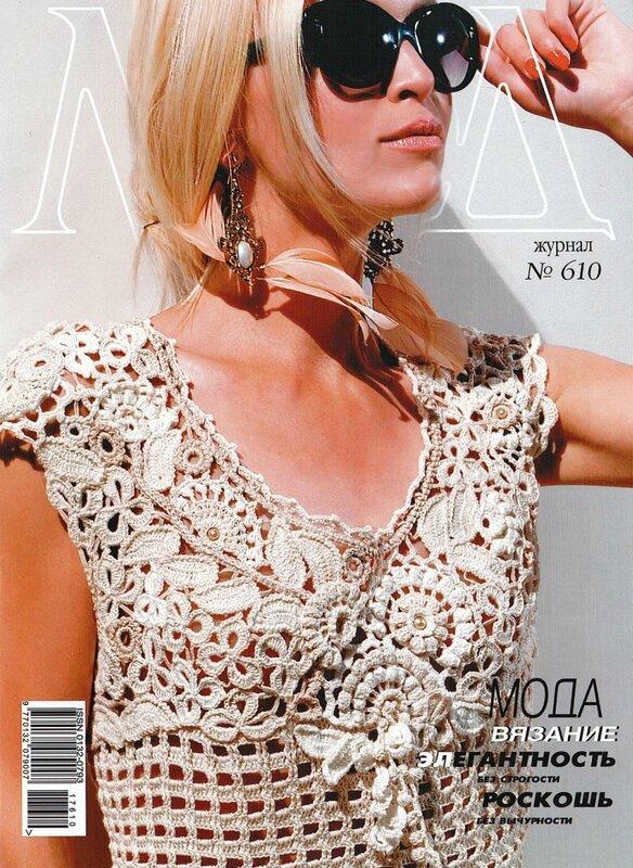 Журнал Мод. Вязание №610 2017