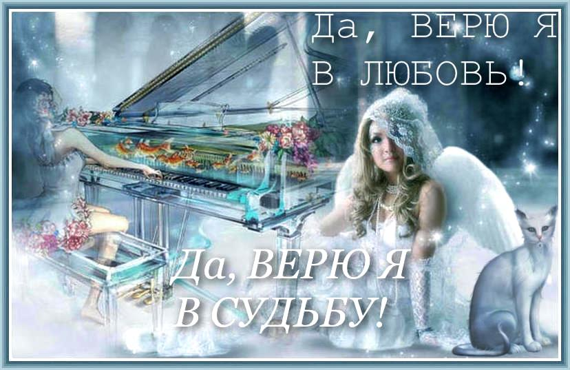 я-зима-любовь-1 ИN.jpg