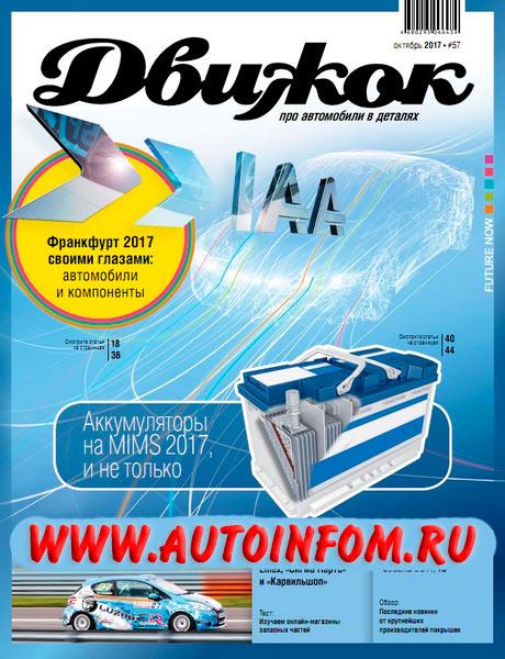 Журнал Движок №57 (октябрь 2017)
