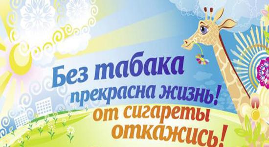 Международный день отказа от курения. Без табака прекрасна жизнь открытки фото рисунки картинки поздравления