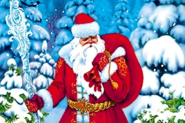 Открытки. С Днем Рождения Деда Мороза! Поздравляем!