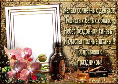 День работника стекольной промышленности. Пожелание, рамка для фото открытки фото рисунки картинки поздравления