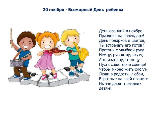 Открытки. Всемирный день ребенка. Стихи к празднику