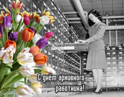 Открытки С Днем архивного работника. Поздравляем