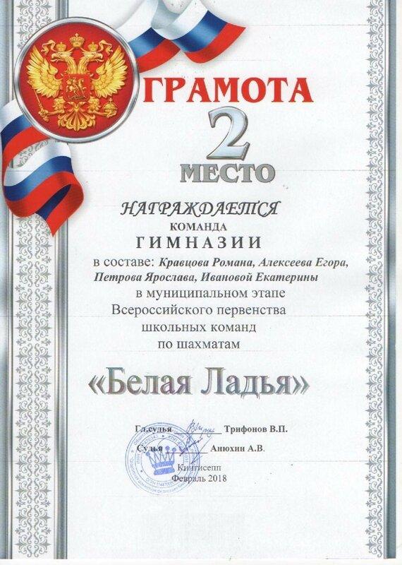 грамота Белая ладья 2018 2 ком место.jpg