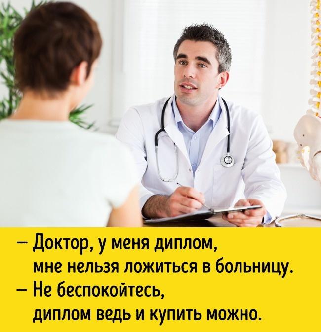 15абсурдных фраз, которые врачи говорят своим пациентам