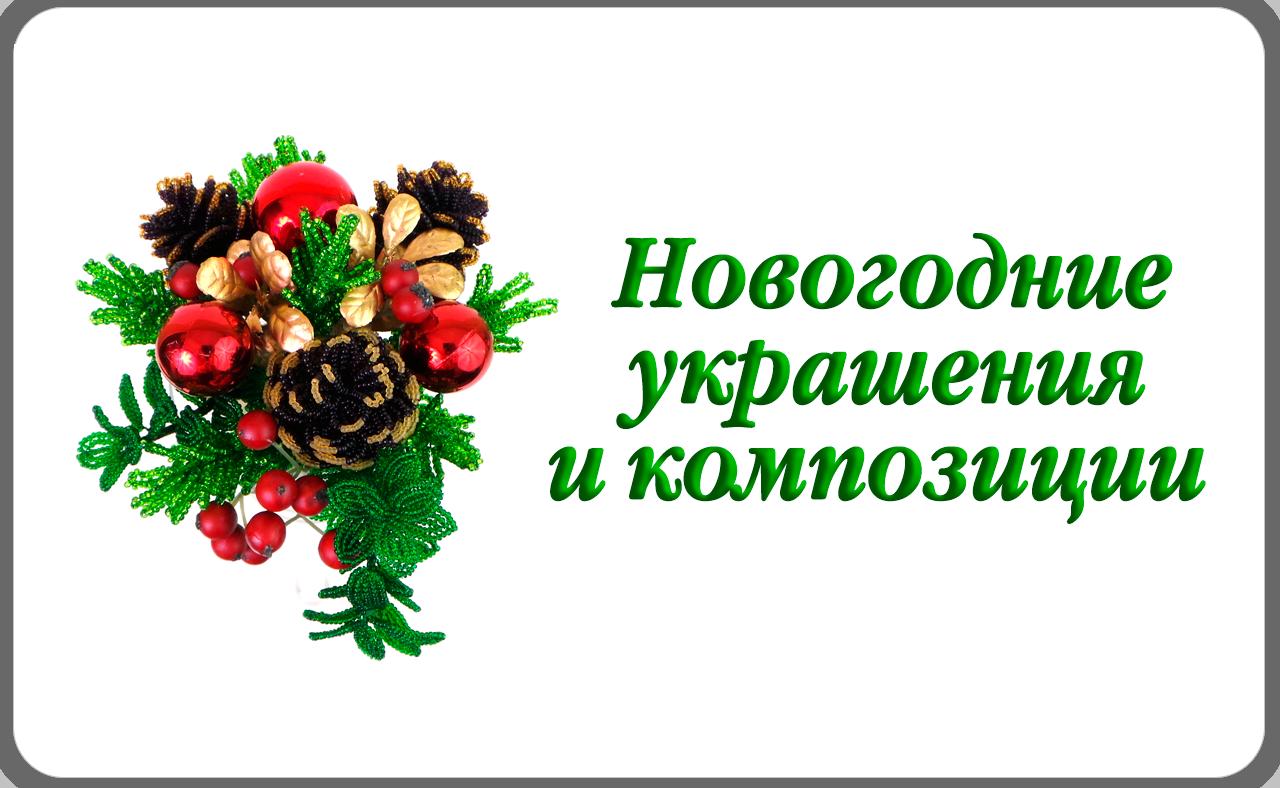 novogodnie_kompozicii_iz_bisera